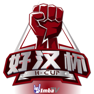 ImbaTV好汉杯联赛