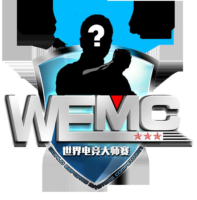 WEMC世界电竞大师大赛