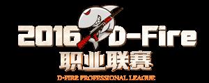 2016 D-Fire职业联赛