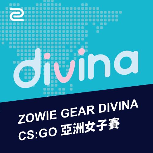 卓威divina亚洲女子赛中国海选赛