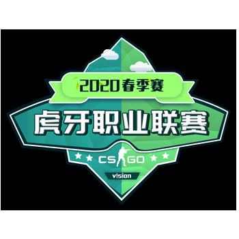 2020虎牙职业联赛-春季赛