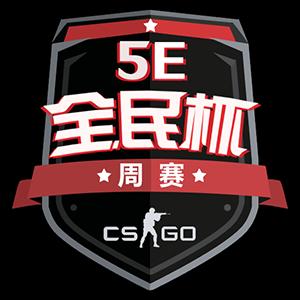 5E全民杯十二月赛【第三周】