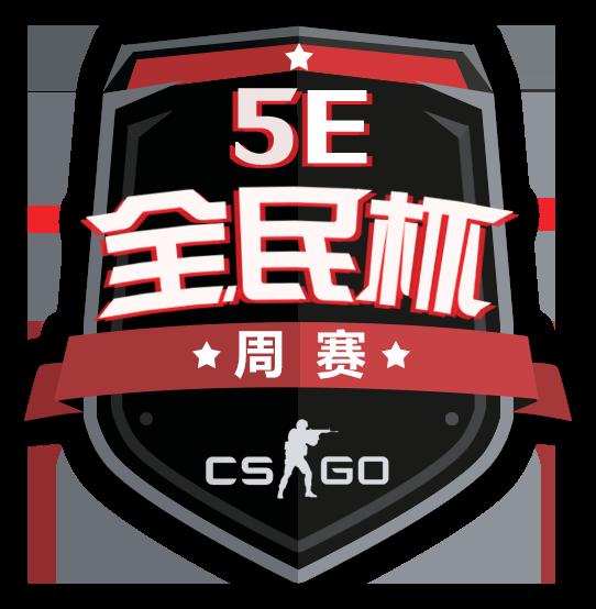 5E全民杯十二月赛【第四周】