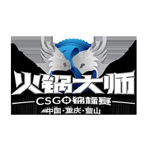 火锅大师CS:GO锦标赛预选赛