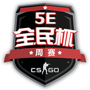 5E全民杯2021一月赛【第一周】