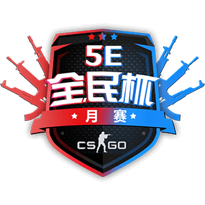 5E全民杯十二月赛