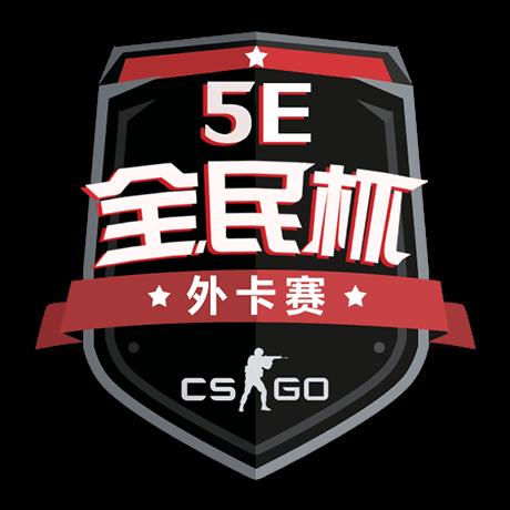 5E全民杯2021一月赛【南京站】
