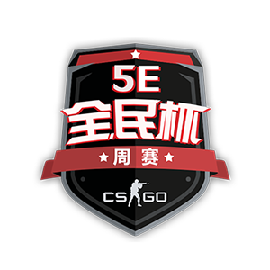 5E全民杯2021一月赛【第二周】