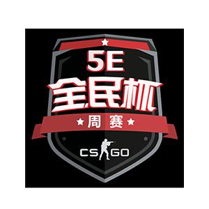 5E全民杯2021二月赛【第二周】