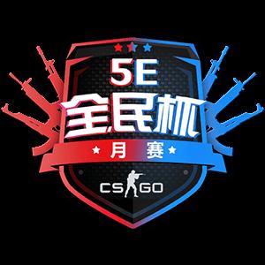 5E全民杯2021二月赛
