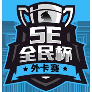 5E全民杯2021六月赛外卡赛【上海站】