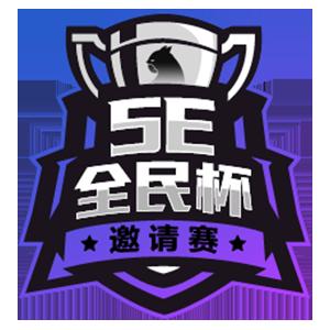 5E全民杯邀请赛S3 预选赛