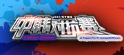 2016电子竞技中韩对抗赛
