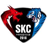 2016SKC中韩明星对抗赛